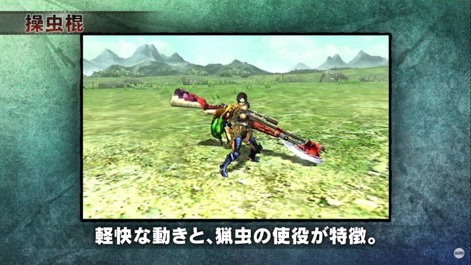 monsterhunterx insect glaive